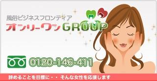 oog:大阪 風俗 女性 求人情報【 OOG オンリーワングループ 】高収入バイトをお探しなら、稼げるOOG各店へ|