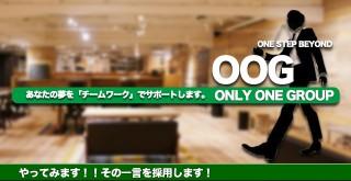oogmen:大阪 風俗 男性求人情報【 OOG オンリーワングループ 】独立開業支援 幹部候補生・正社員・アルバイト募集|
